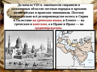 До начала VIII в. завоеватели сохраняли в захваченных областях местные порядк