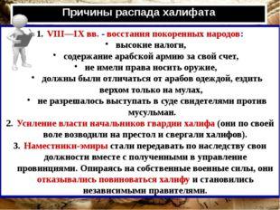 Причины распада халифата VIII—IX вв. - восстания покоренных народов: высокие