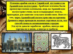 Племена арабов жили в Сирийской пустыни и на Аравийском полуострове. Арабски