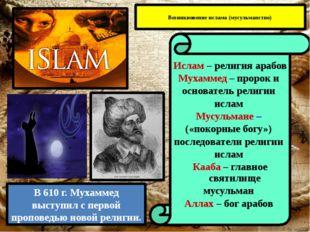 Возникновение ислама (мусульманство) В 610 г. Мухаммед выступил с первой про