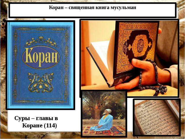 Коран – священная книга мусульман Суры – главы в Коране (114)