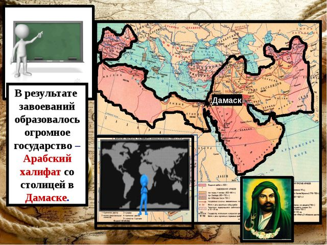Дамаск В результате завоеваний образовалось огромное государство – Арабский...