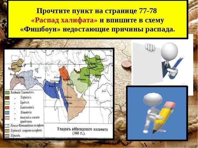 Прочтите пункт на странице 77-78 «Распад халифата» и впишите в схему «Фишбоун...