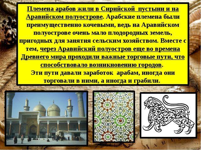 Племена арабов жили в Сирийской пустыни и на Аравийском полуострове. Арабски...