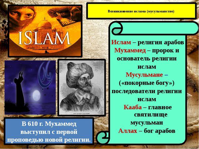 Возникновение ислама (мусульманство) В 610 г. Мухаммед выступил с первой про...