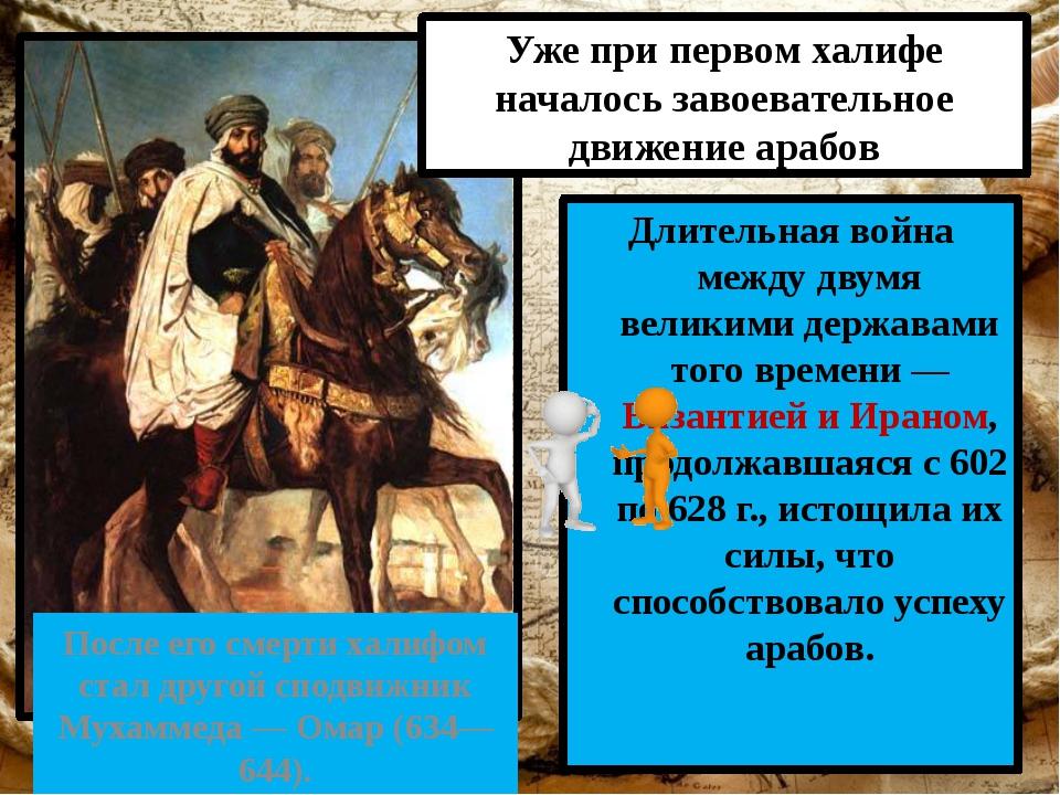 После его смерти халифом стал другой сподвижник Мухаммеда — Омар (634—644)....