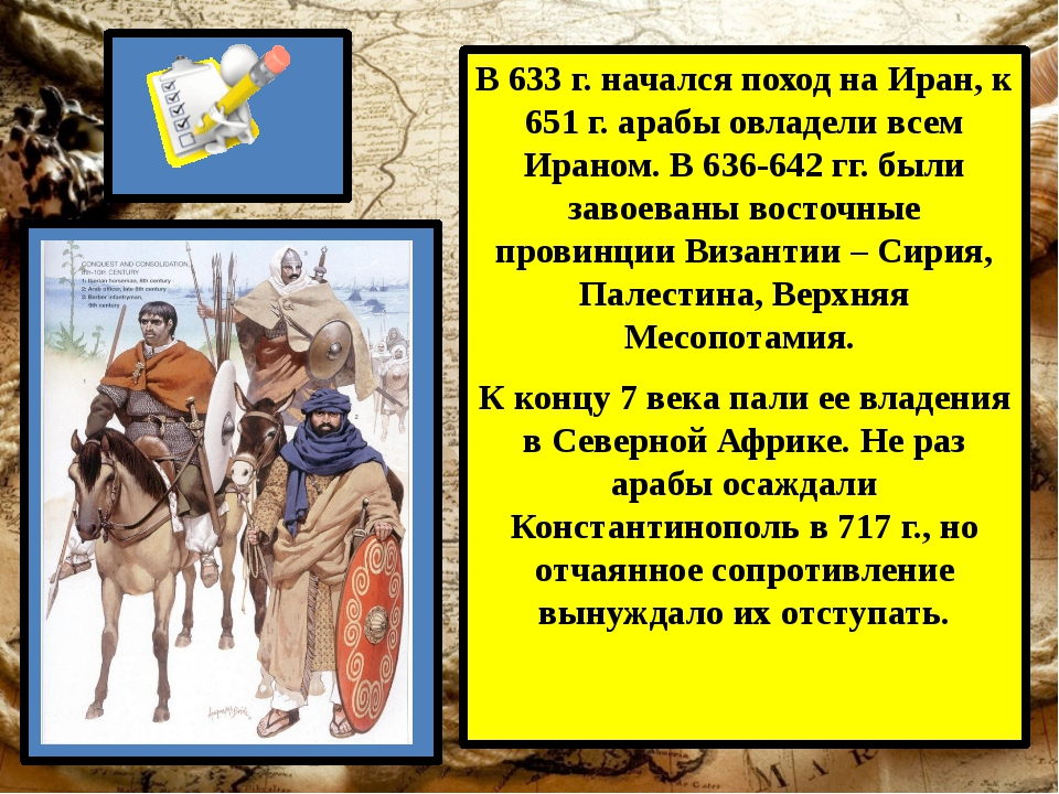 В 633 г. начался поход на Иран, к 651 г. арабы овладели всем Ираном. В 636-6...