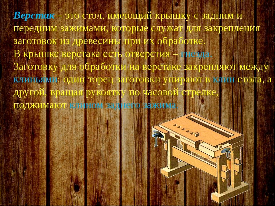 Верстак – это стол, имеющий крышку с задним и передним зажимами, которые слу...
