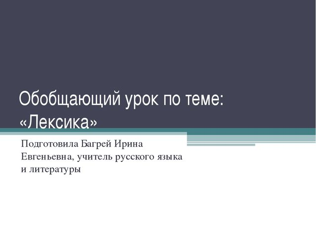Обобщающий урок по теме: «Лексика» Подготовила Багрей Ирина Евгеньевна, учите...