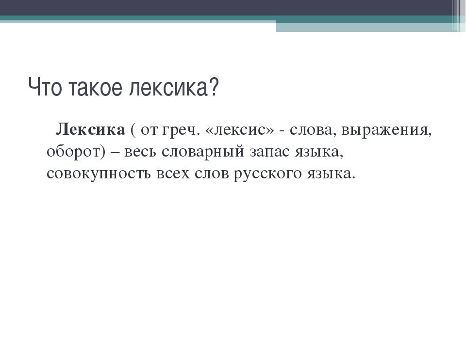 Что такое лексика? Лексика ( от греч. «лексис» - слова, выражения, оборот) –...