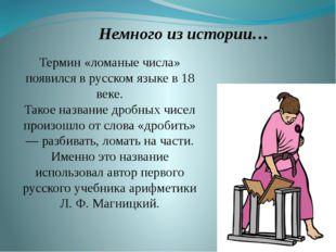 Немного из истории… Термин «ломаные числа» появился в русском языке в 18 веке