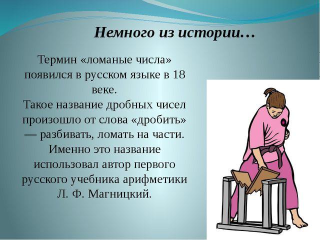 Немного из истории… Термин «ломаные числа» появился в русском языке в 18 веке...