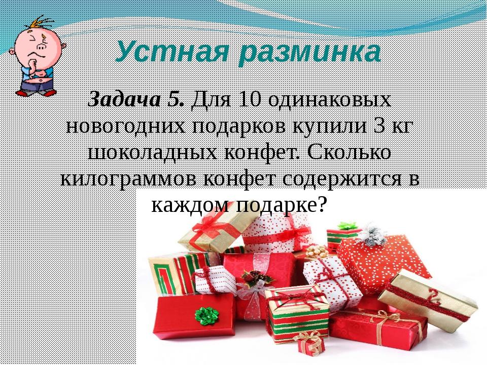 Устная разминка Задача 5. Для 10 одинаковых новогодних подарков купили 3 кг ш...