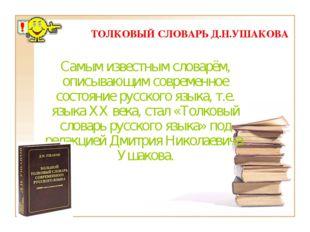 Самым известным словарём, описывающим современное состояние русского языка, т