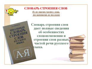Словарь строения слов дает полные сведения об особенностях словоизменения и
