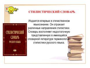 Издается впервые в отечественном языкознании. Он отражает различные направлен