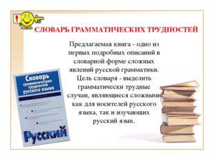 Предлагаемая книга - одно из первых подробных описаний в словарной форме слож