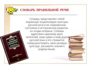 Словарь представляет собой подлинную энциклопедию культуры русской речи в ее