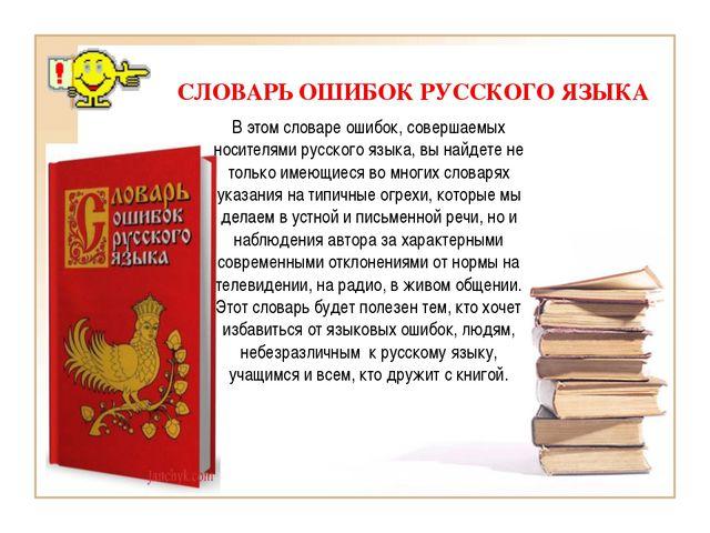 В этом словаре ошибок, совершаемых носителями русского языка, вы найдете не т...