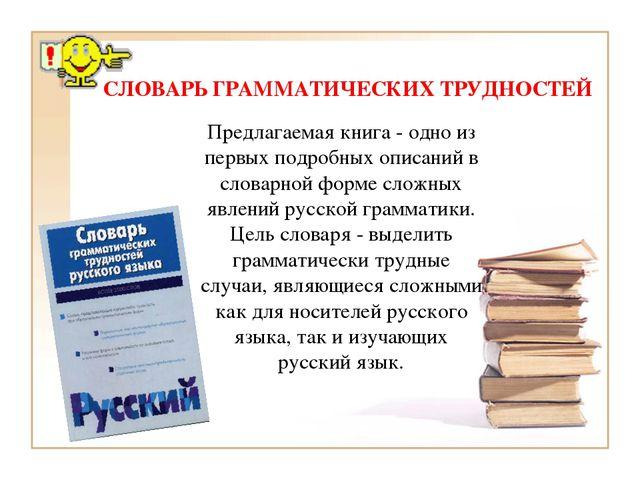 Предлагаемая книга - одно из первых подробных описаний в словарной форме слож...