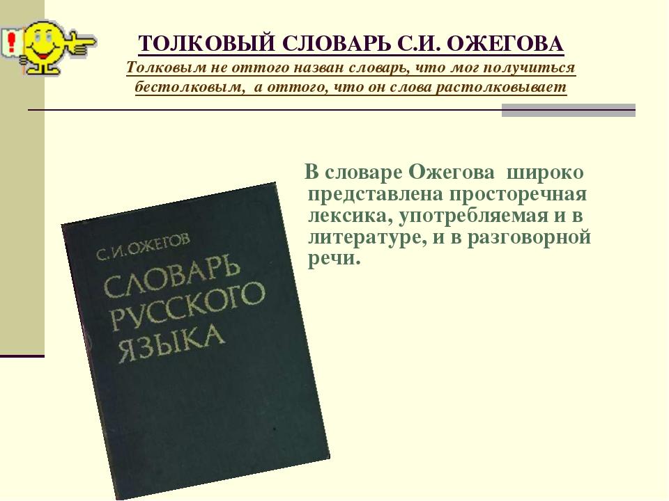 ТОЛКОВЫЙ СЛОВАРЬ С.И. ОЖЕГОВА Толковым не оттого назван словарь, что мог полу...
