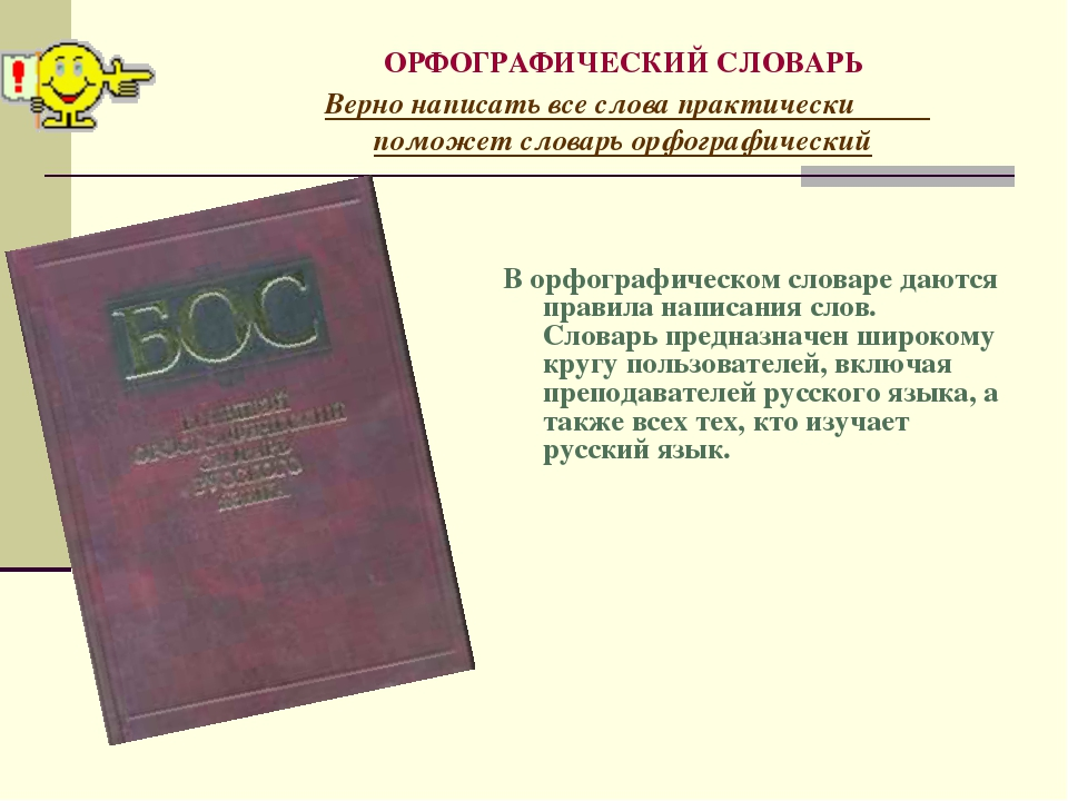 ОРФОГРАФИЧЕСКИЙ СЛОВАРЬ Верно написать все слова практически поможет словарь...
