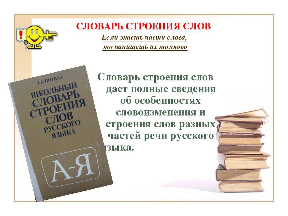 Словарь строения слов дает полные сведения об особенностях словоизменения и...