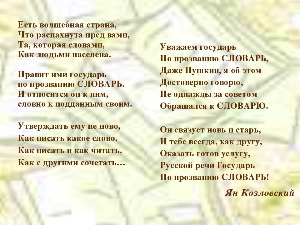 Уважаем государь По прозванию СЛОВАРЬ, Даже Пушкин, я об этом Достоверно гов...