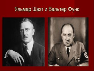 Яльмар Шахт и Вальтер Функ