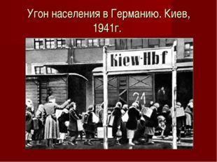 Угон населения в Германию. Киев, 1941г.