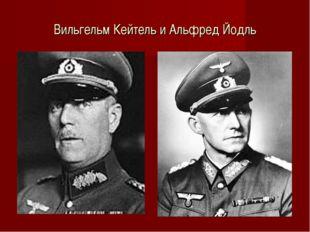 Вильгельм Кейтель и Альфред Йодль