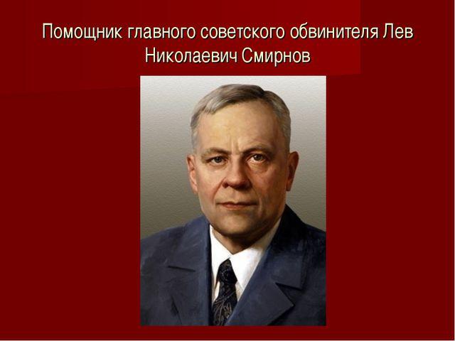 Помощник главного советского обвинителя Лев Николаевич Смирнов