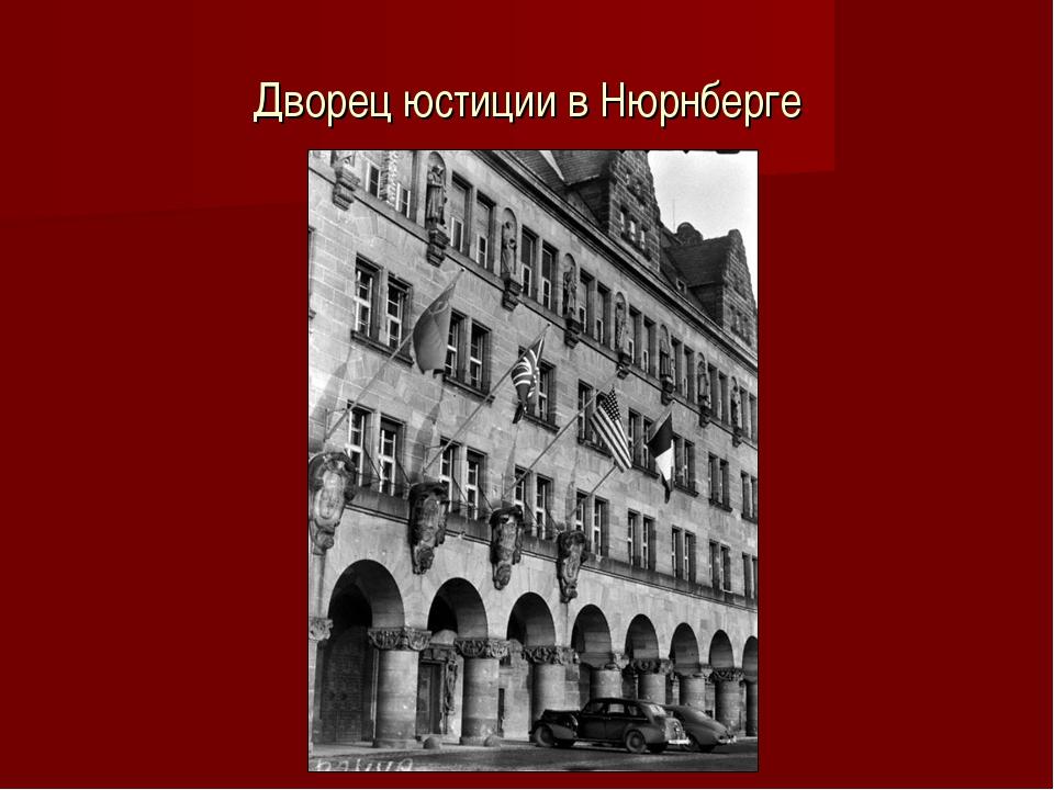 Дворец юстиции в Нюрнберге