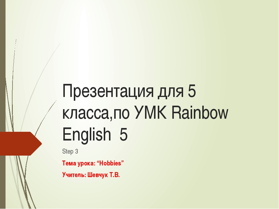 "Презентация для 5 класса,по УМК Rainbow English 5 Step 3 Тема урока: ""Hobbies..."