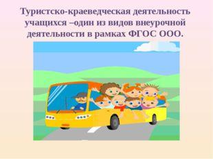 Туристско-краеведческая деятельность учащихся –один из видов внеурочной деяте