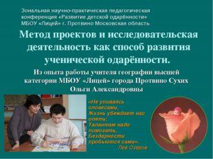 Метод проектов и исследовательская деятельность как способ развития ученическ