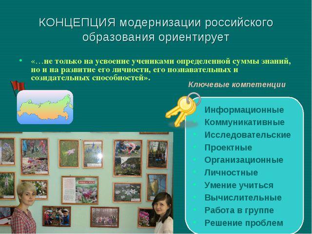 КОНЦЕПЦИЯ модернизации российского образования ориентирует «…не только на усв...