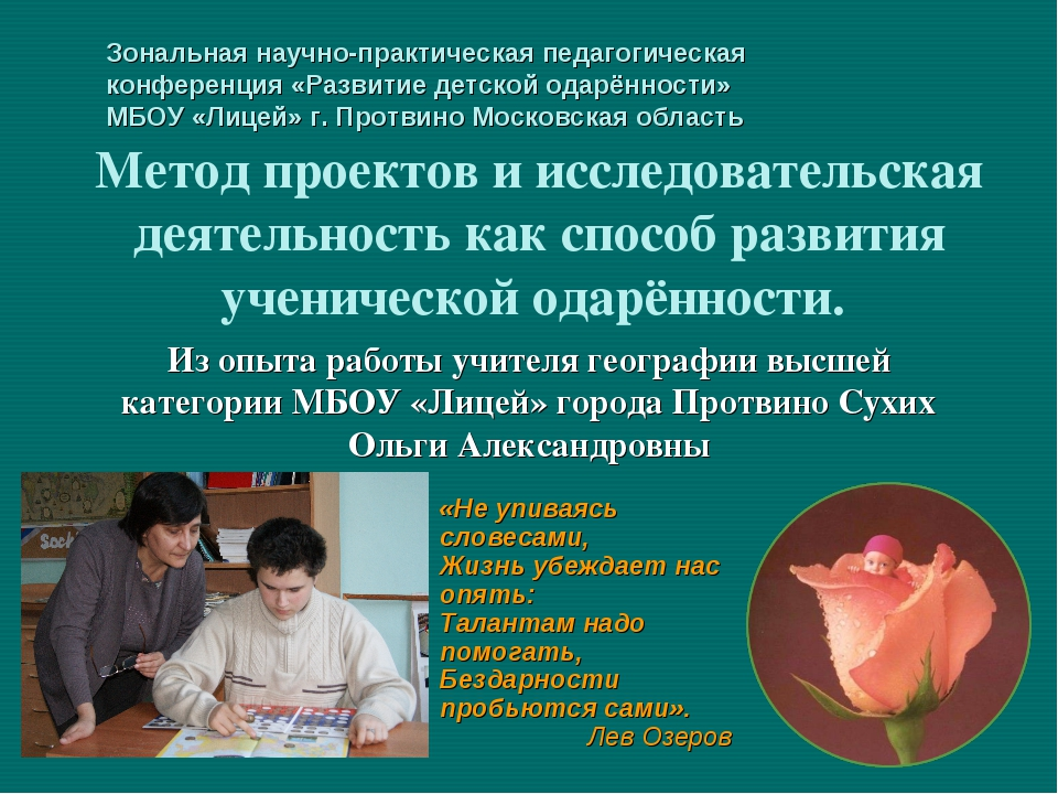 Метод проектов и исследовательская деятельность как способ развития ученическ...