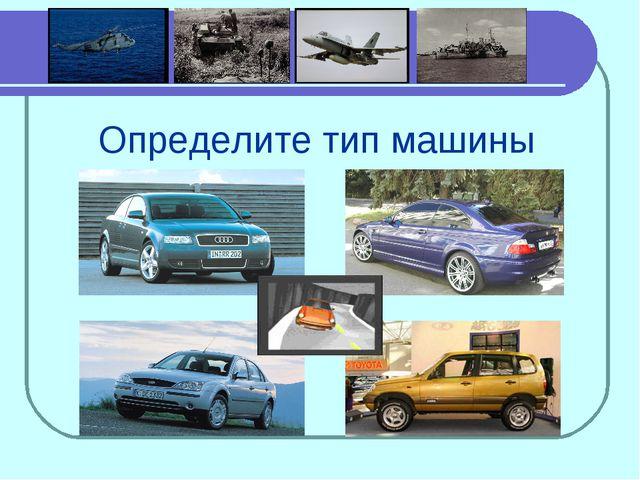 Определите тип машины