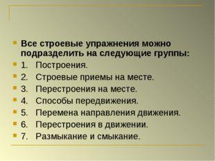 Все строевые упражнения можно подразделить на следующие группы: 1.  Построен