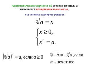 Арифметическим корнем n-ой степени из числа а называется неотрицательное числ
