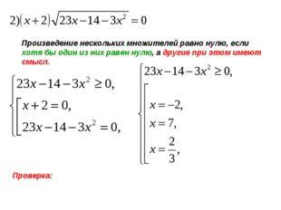 Произведение нескольких множителей равно нулю, если хотя бы один из них равен