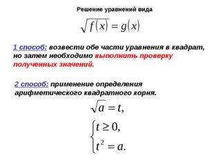 Решение уравнений вида 1 способ: возвести обе части уравнения в квадрат, но з