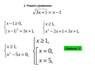 1. Решить уравнение: Ответ: 5