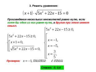 3. Решить уравнение: Произведение нескольких множителей равно нулю, если хотя