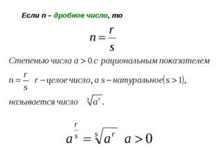 Если n – дробное число, то