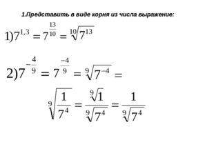 1.Представить в виде корня из числа выражение: