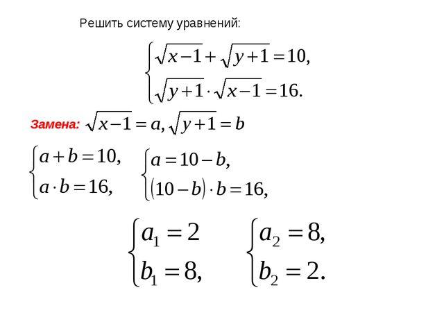 Решить систему уравнений: Замена: