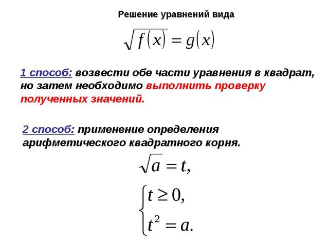 Решение уравнений вида 1 способ: возвести обе части уравнения в квадрат, но з...