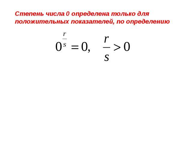 Степень числа 0 определена только для положительных показателей, по определению